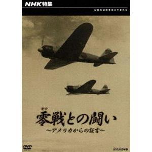 NHK特集 零戦との闘い〜アメリカからの証言〜 [DVD]|ggking