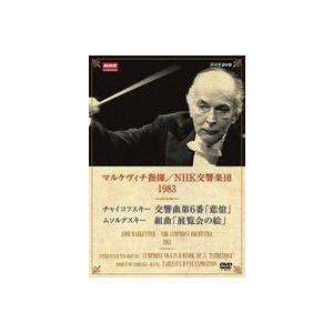 NHKクラシカル マルケヴィチ指揮/NHK交響楽団 1983 [DVD]|ggking