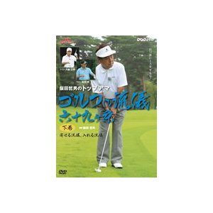 NHK趣味悠々 阪田哲男のトップアマゴルフの流儀 六十九ヶ条 下巻 寄せる流儀、入れる流儀(四十二ヶ条) [DVD] ggking