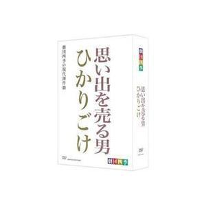 劇団四季 思い出を売る男/ひかりごけ セットBOX [DVD]|ggking