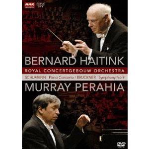 NHKクラシカル ハイティンク指揮 ロイヤル・コンセルトヘボウ管弦楽団 ペライア シューマン: ピアノ協奏曲/ブルックナー: 交響曲第9番 [DVD] ggking