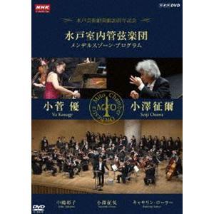 NHKクラシカル 水戸室内管弦楽団 メンデルスゾーン・プログラム 小澤征爾 小菅優 [DVD] ggking