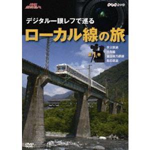 NHK趣味悠々 デジタル一眼レフで巡る ローカル線の旅 第1巻 [DVD] ggking