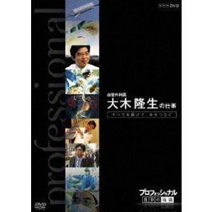 プロフェッショナル 仕事の流儀 血管外科医 大木隆生の仕事 すべてを捧げて、命をつなぐ [DVD]|ggking