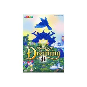 劇団四季 ミュージカル ドリーミング [DVD]|ggking