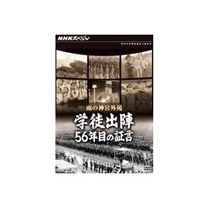NHKスペシャル 雨の神宮外苑 学徒出陣・56年目の証言 [DVD]|ggking