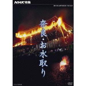 NHK特集 奈良・お水取り [DVD]|ggking