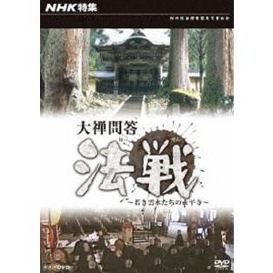 NHK特集 大禅問答 法戦〜若き雲水たちの永平寺 [DVD]|ggking