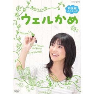 連続テレビ小説 ウェルかめ 総集編スペシャル [DVD]|ggking