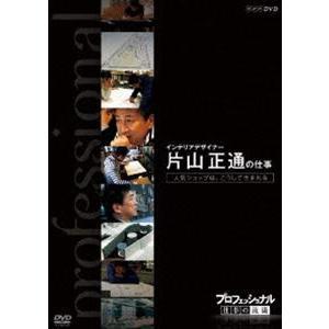 プロフェッショナル 仕事の流儀 インテリアデザイナー 片山正通の仕事 人気ショップは、こうして生まれる [DVD]|ggking