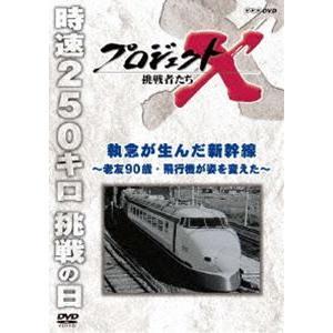 プロジェクトX 挑戦者たち 執念が生んだ新幹線〜老友90歳・戦闘機が姿を変えた〜 [DVD]|ggking