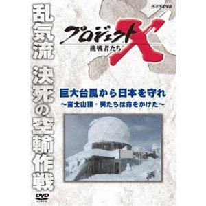 プロジェクトX 挑戦者たち 巨大台風から日本を守れ〜富士山頂・男たちは命をかけた〜 [DVD]|ggking