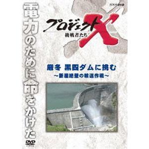 プロジェクトX 挑戦者たち 厳冬 黒四ダムに挑む〜断崖絶壁の輸送作戦〜 [DVD]|ggking