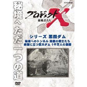 プロジェクトX 挑戦者たち シリーズ黒四ダム「秘境へのトンネル 地底の戦士たち」「絶壁に立つ巨大ダム 1千万人の激闘」 [DVD]|ggking