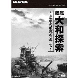 NHK特集 戦艦大和探索〜悲劇の航跡を追って〜 [DVD]|ggking