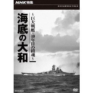 NHK特集 海底の大和〜巨大戦艦・四十年目の鎮魂〜 [DVD]|ggking