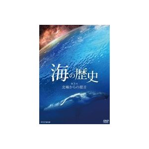 海の歴史 第3回 北極からの提言 [DVD]|ggking