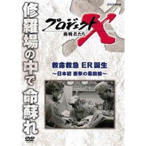 プロジェクトX 挑戦者たち 救命救急 ER誕生〜日本初 衝撃の最前線〜 [DVD]|ggking