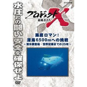 プロジェクトX 挑戦者たち 海底のロマン! 深海6500mへの挑戦〜潜水調査船・世界記録までの25年〜 [DVD]|ggking