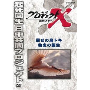 プロジェクトX 挑戦者たち 幸せの鳥トキ 執念の誕生 [DVD]|ggking