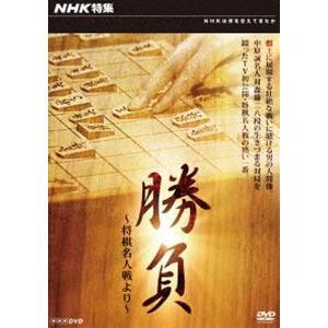 NHK特集 勝負〜将棋名人戦より〜 [DVD]|ggking