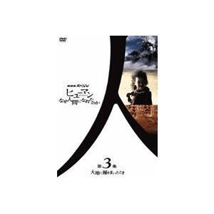 NHKスペシャル ヒューマン なぜ人間になれたのか 第3集 大地に種をまいたとき [DVD]|ggking