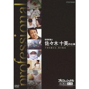 プロフェッショナル 仕事の流儀 管理栄養士 佐々木十美の仕事 子どもを鍛える、母の給食 [DVD]|ggking