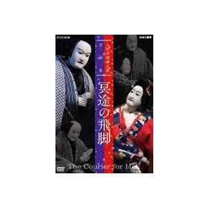 人形浄瑠璃文楽名演集 冥途の飛脚 [DVD]|ggking