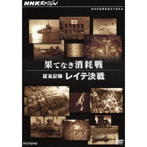 NHKスペシャル 果てなき消耗戦 〜証言記録 レイテ決戦〜 [DVD]|ggking
