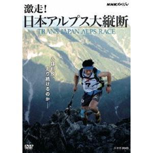 NHKスペシャル 激走!アルプス大縦断 〜トランス・ジャパン・アルプス・レース〜 [DVD]|ggking