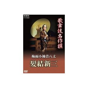 歌舞伎名作撰 梅雨小袖昔八丈 髪結新三 [DVD] ggking