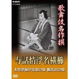 歌舞伎名作撰 与話情浮名横櫛 〜木更津海岸見染の場〜 〜源氏店の場〜 [DVD]|ggking