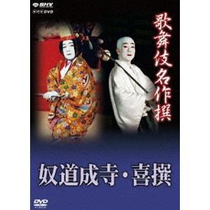 歌舞伎名作撰 奴道成寺/喜撰 [DVD]|ggking