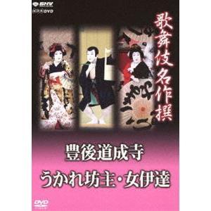 歌舞伎名作撰 豊後道成寺 うかれ坊主 女伊達 [DVD]|ggking