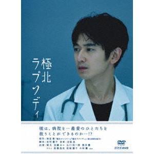 極北ラプソディ [DVD] ggking