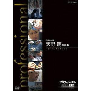プロフェッショナル 仕事の流儀 心臓外科医 天野篤の仕事 一途一心、明日をつむぐ [DVD]|ggking