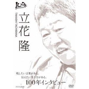 100年インタビュー 立花隆 [DVD]|ggking