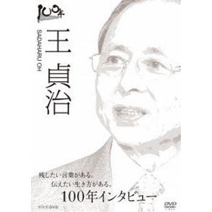 100年インタビュー 王貞治 [DVD]|ggking