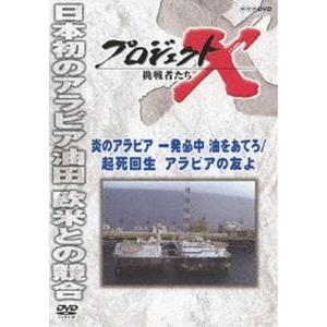 プロジェクトX 挑戦者たち 炎のアラビア一発必中 起死回生アラビアの友よ [DVD]|ggking