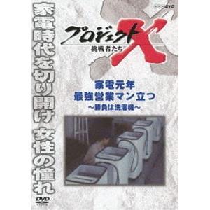 プロジェクトX 挑戦者たち 家電元年 最強営業マン立つ 〜勝負は洗濯機〜 [DVD]|ggking
