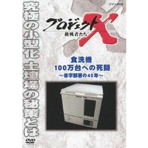 プロジェクトX 挑戦者たち 食洗機100万台への死闘 〜赤字部署の40年〜 [DVD]|ggking