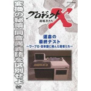 プロジェクトX 挑戦者たち 運命の最終テスト 〜ワープロ・日本語に挑んだ若者たち〜 [DVD]|ggking