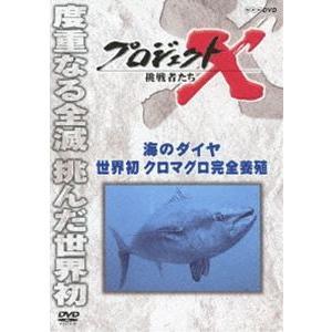 プロジェクトX 挑戦者たち 海のダイヤ 世界初クロマグロ完全養殖 [DVD]|ggking