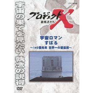 プロジェクトX 挑戦者たち 宇宙ロマン すばる 〜140億光年 世界一の望遠鏡〜 [DVD]|ggking