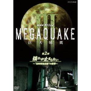 "NHKスペシャル MEGAQUAKE III 巨大地震 第2回 揺れが止まらない 〜""長時間地震動""の衝撃〜 [DVD]|ggking"