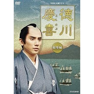 大河ドラマ 徳川慶喜 総集編 [DVD]|ggking