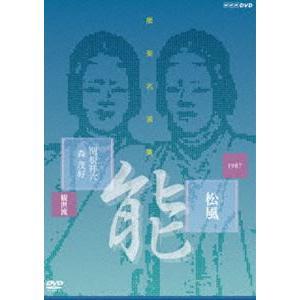 能楽名演集 能『松風〜見留』観世流 関根祥六 [DVD]|ggking