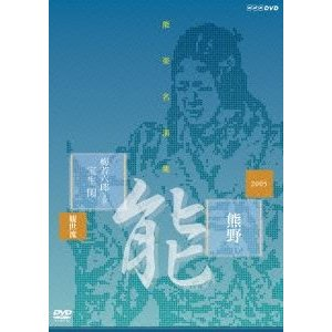 能楽名演集 能『熊野〜読次之伝・村雨留』観世流 梅若六郎(玄祥) [DVD]|ggking