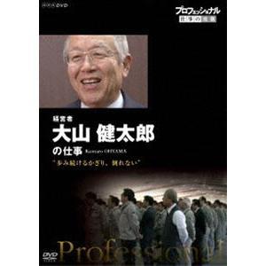 プロフェッショナル 仕事の流儀 経営者・大山健太郎 歩み続けるかぎり、倒れない [DVD]|ggking