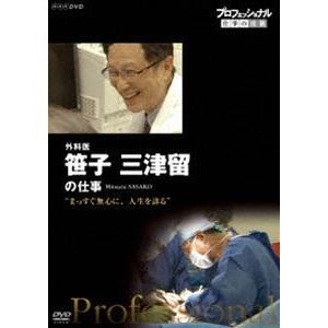 プロフェッショナル 仕事の流儀 外科医・笹子三津留 まっすぐ無心に、人生を診る [DVD]|ggking